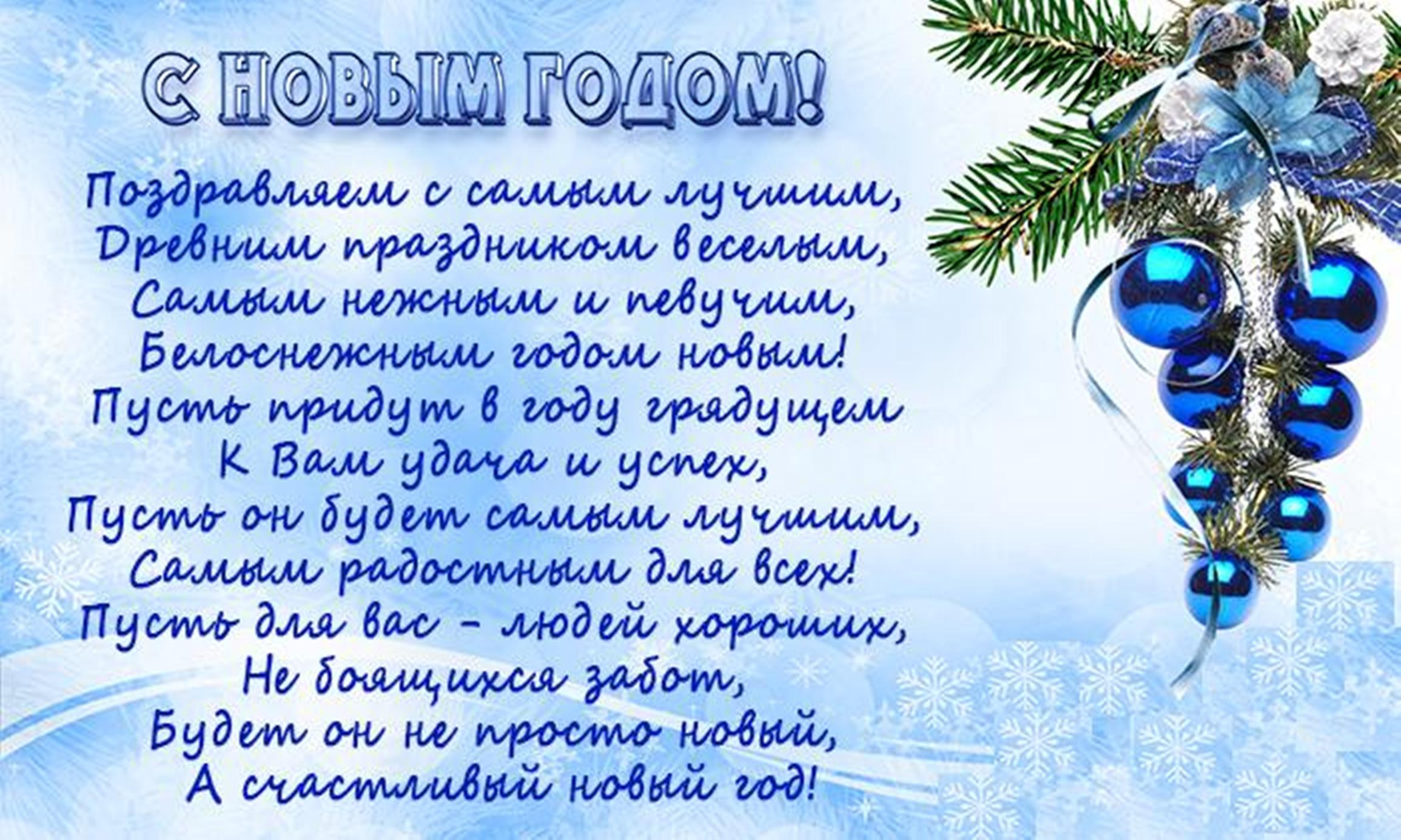 Новогодние поздравление для школьников