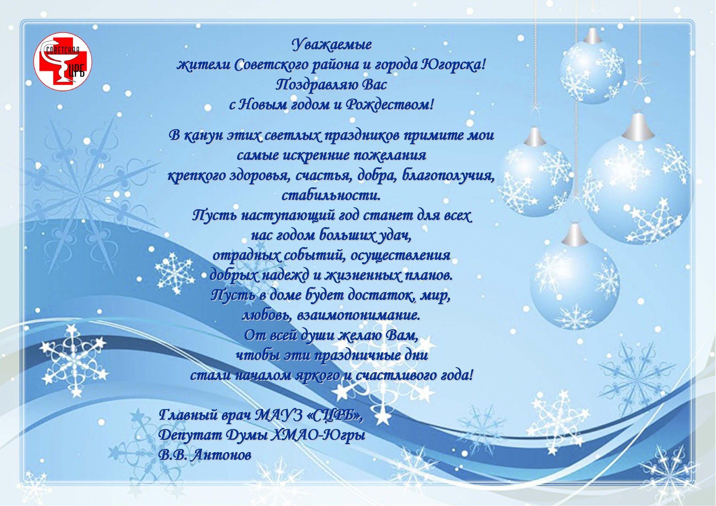 поздравления с новым годом коллег стоматологов клинковое