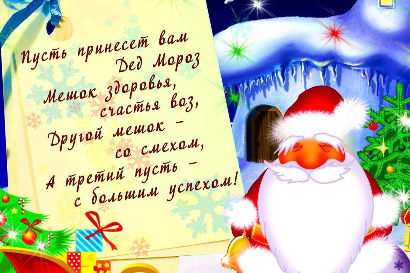 новогодние поздравления короткие и смешные