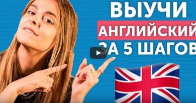 Видео: 5 простых шагов как выучить английский